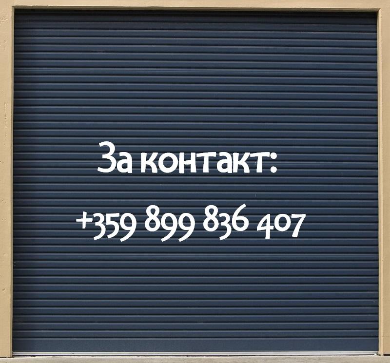 гаражни врати в София контакти